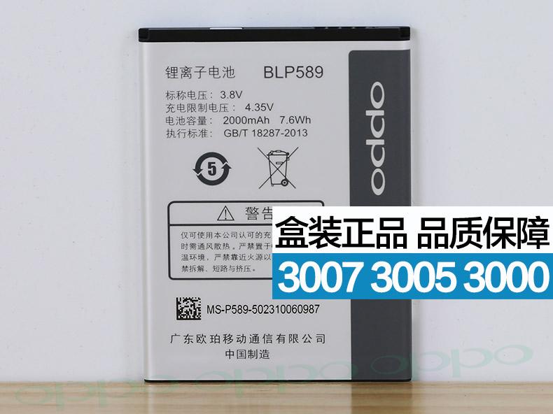 แบตเตอรี่ OPPO Mirror 3 BLP589 Joy 3 (1)