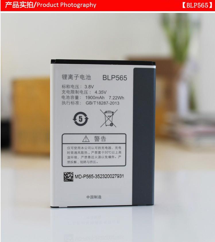 แบตเตอรี่ OPPO BLP565 Neo Yoyo (1)