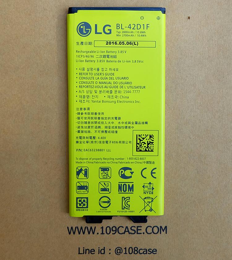 แบตเตอรี่ BL-42D1F LG G5 H868 H860N US992 H850 F700