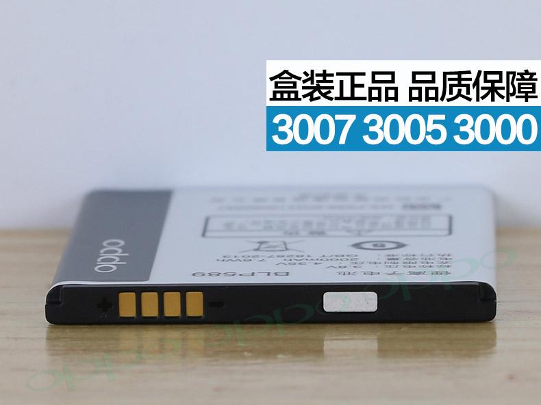 แบตเตอรี่ OPPO Mirror 3 BLP589 Joy 3 (2)