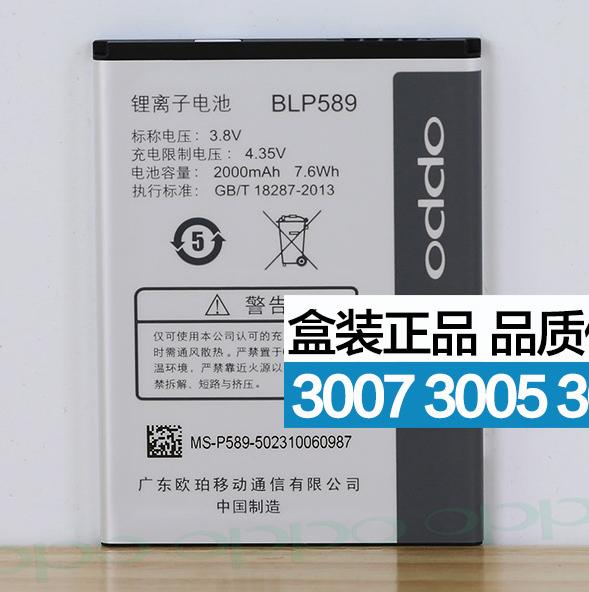 แบตเตอรี่ OPPO Mirror 3 BLP589 Joy 3 A11 (1)