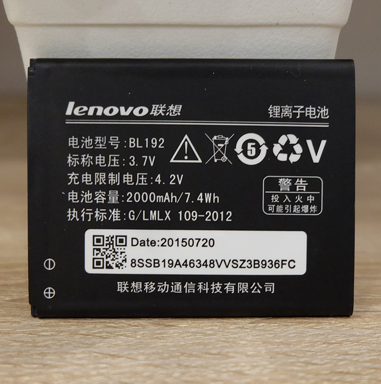 battery Lenovo A680  A526 BL192 (1)