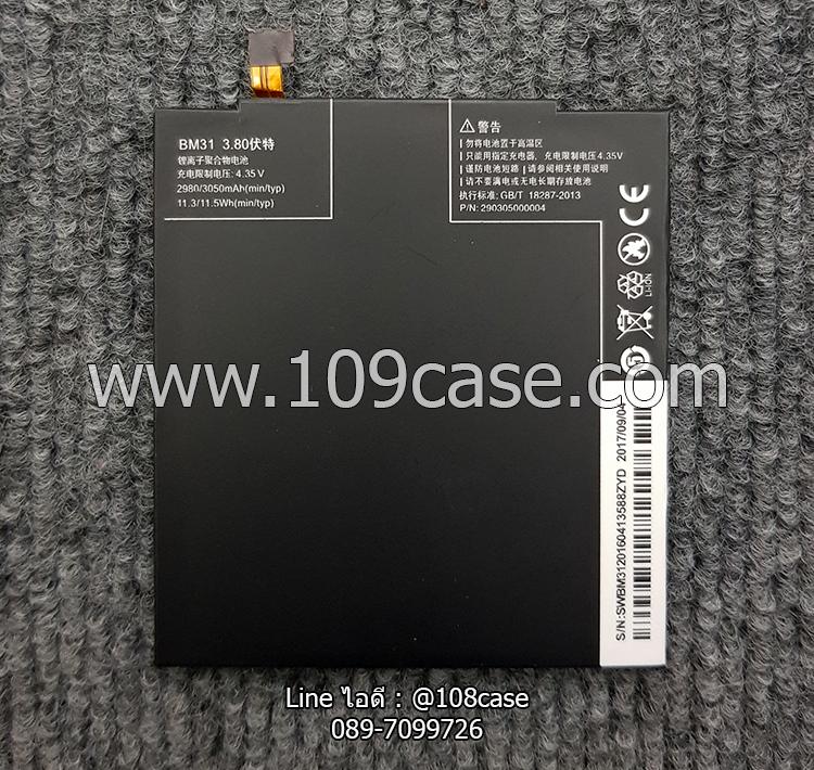 แบตเตอรี่ BM31 Xiaomi Mi3 Battery